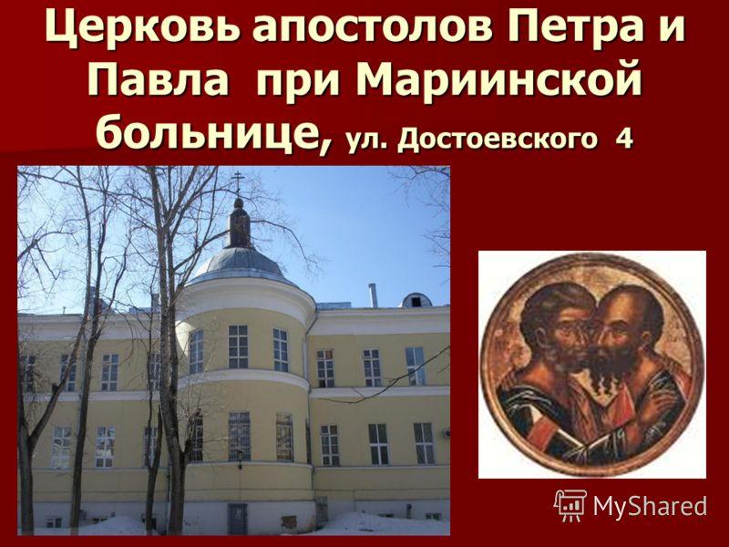 Церковь апостолов Петра и Павла при Мариинской больнице, ул. Достоевского 4