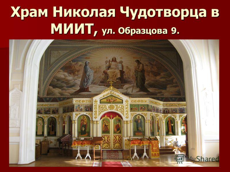 Храм Николая Чудотворца в МИИТ, ул. Образцова 9.