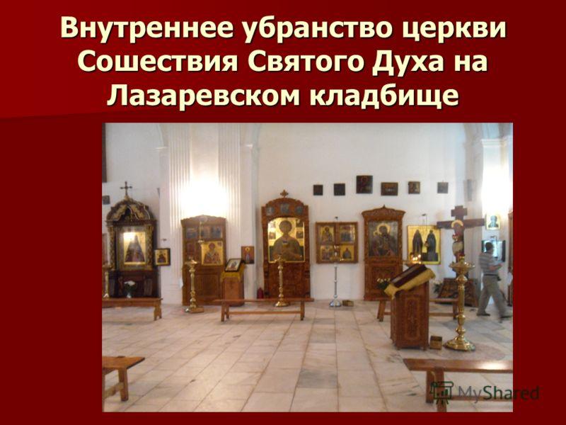 Внутреннее убранство церкви Сошествия Святого Духа на Лазаревском кладбище