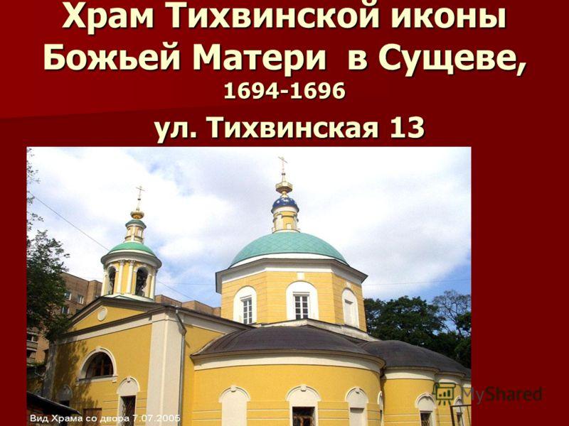 Храм Тихвинской иконы Божьей Матери в Сущеве, 1694-1696 ул. Тихвинская 13