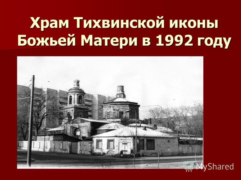 Храм Тихвинской иконы Божьей Матери в 1992 году