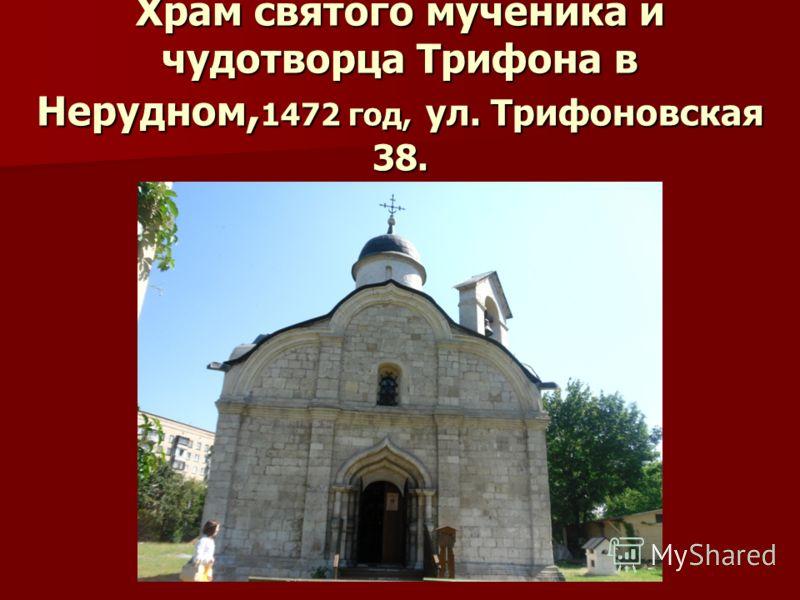 Храм святого мученика и чудотворца Трифона в Нерудном, 1472 год, ул. Трифоновская 38.