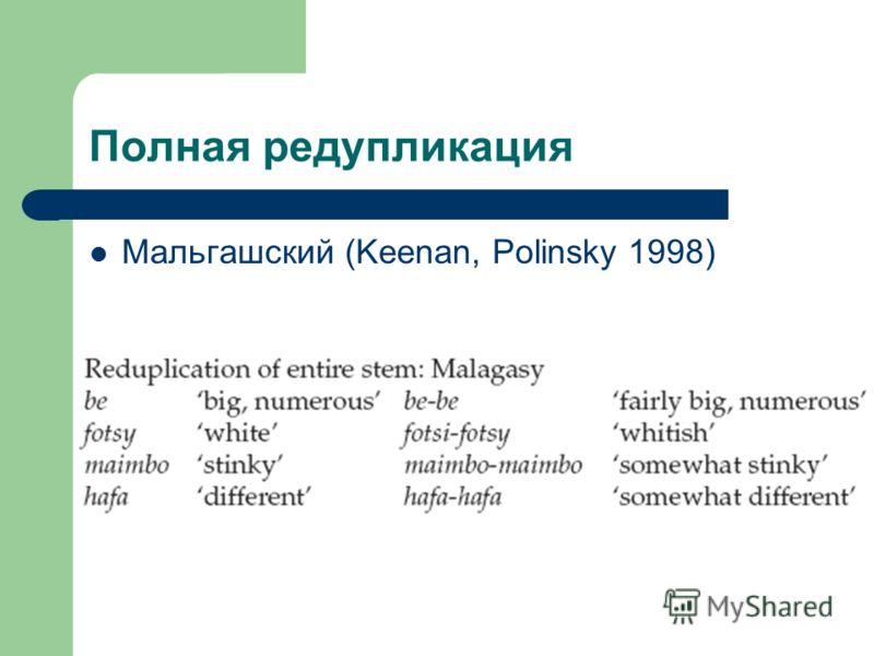 Полная редупликация Мальгашский (Keenan, Polinsky 1998)