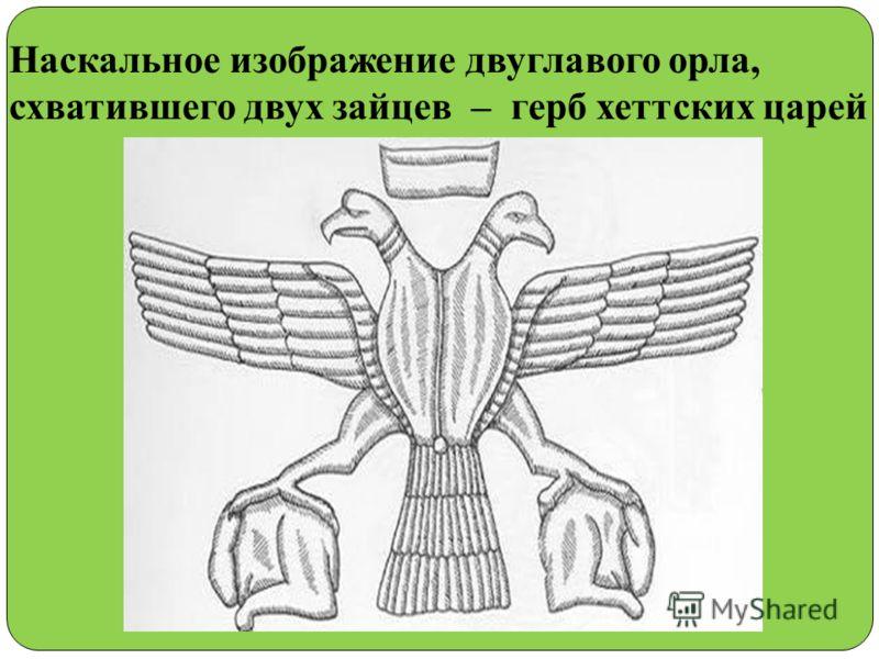 Наскальное изображение двуглавого орла, схватившего двух зайцев – герб хеттских царей