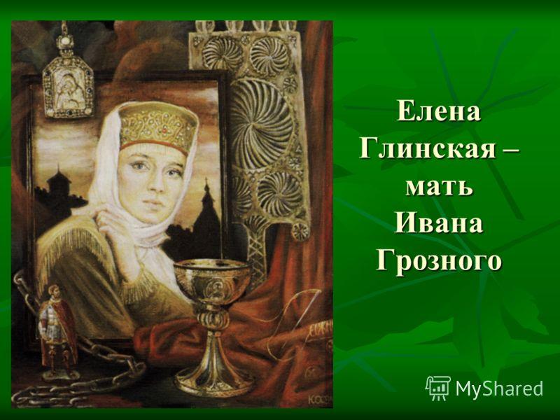 Великий князь всея Руси Василий III умер в 1533 г., оставив наследником трёхлетнего сына Ивана при матери Елене Васильевне Глинской. Пять лет спустя Иван IV потерял и родительницу. Правитель – мальчик, наделённый умом, насмешливый и ловкий, с ранних