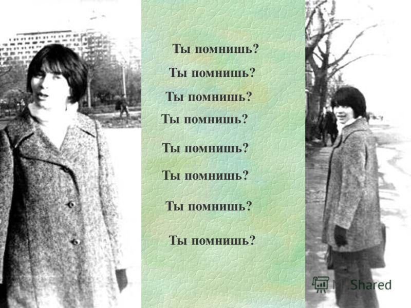 Ты помнишь?