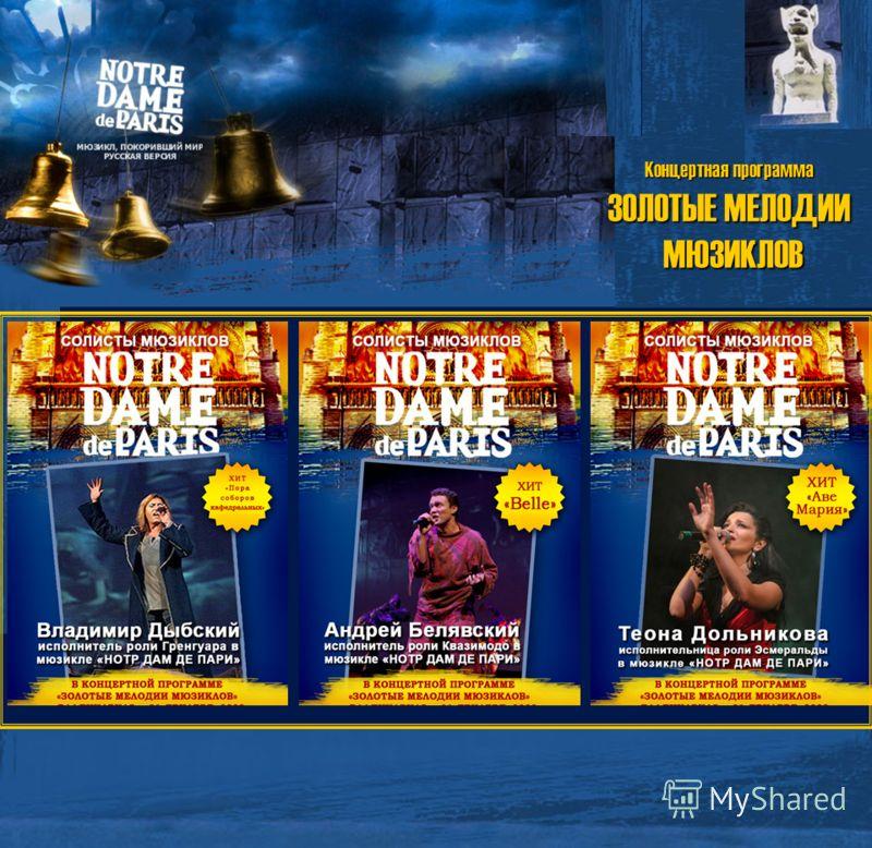 Концертная программа ЗОЛОТЫЕ МЕЛОДИИ МЮЗИКЛОВ МЮЗИКЛОВ
