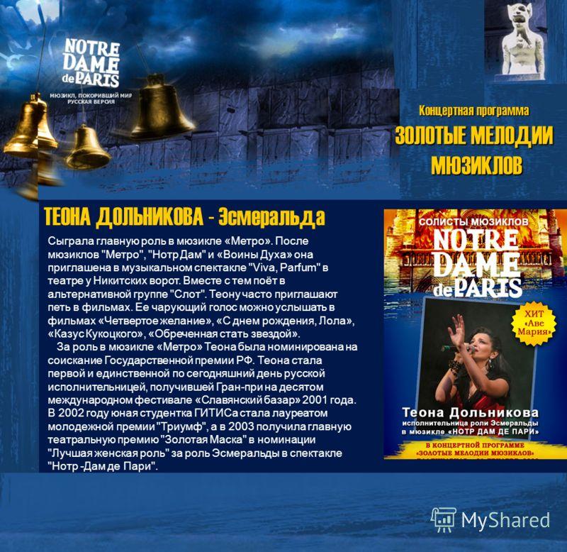 Концертная программа ЗОЛОТЫЕ МЕЛОДИИ МЮЗИКЛОВ МЮЗИКЛОВ ТЕОНА ДОЛЬНИКОВА - Эсмеральда Сыграла главную роль в мюзикле «Метро». После мюзиклов