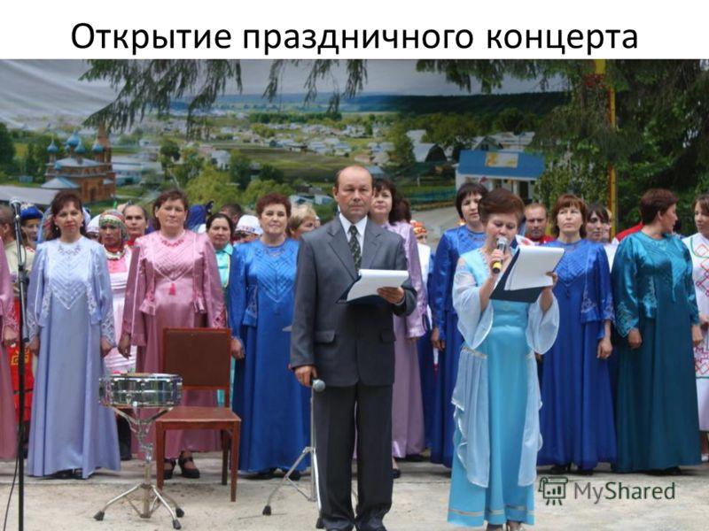 Открытие праздничного концерта