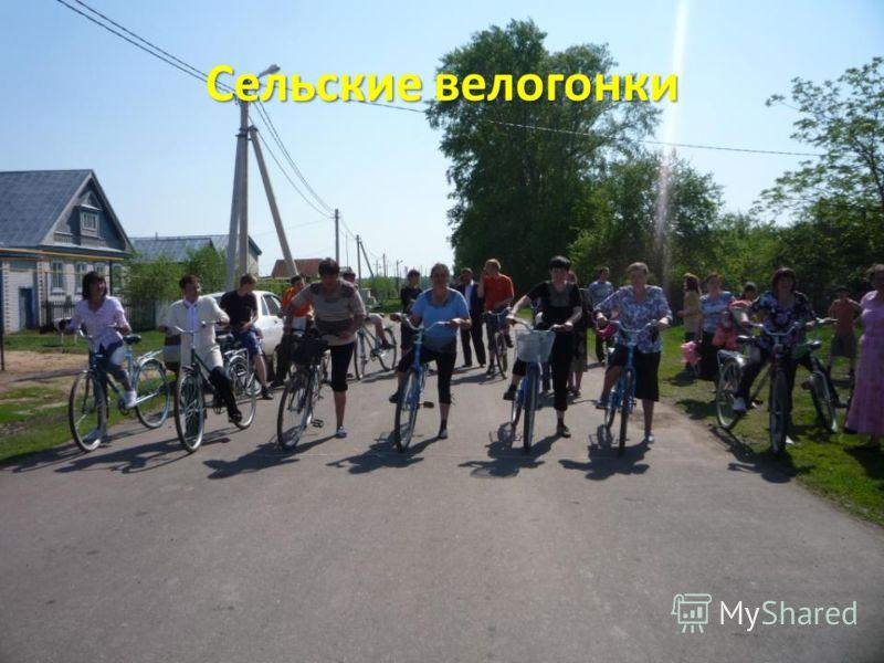 Сельские велогонки