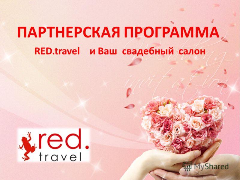 ПАРТНЕРСКАЯ ПРОГРАММА RED.travel и Ваш свадебный салон