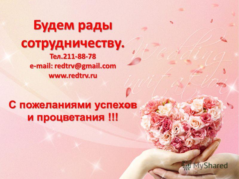 Будем рады сотрудничеству. Тел.211-88-78 e-mail: redtrv@gmail.com www.redtrv.ru С пожеланиями успехов и процветания !!!