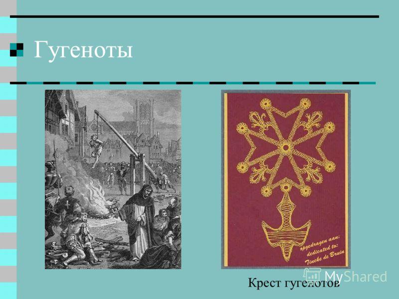 Гугеноты Крест гугенотов