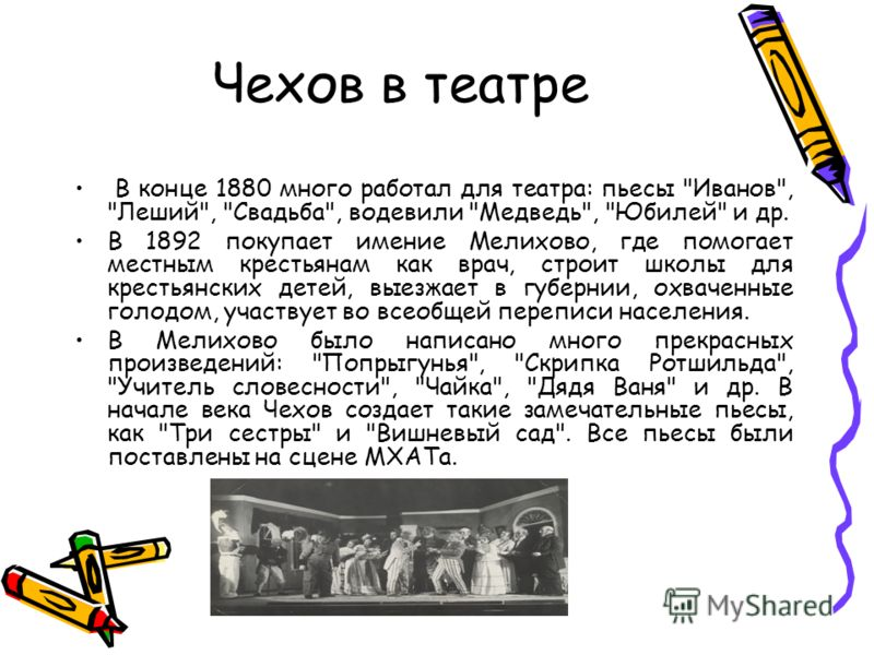 Чехов в театре В конце 1880 много работал для театра: пьесы
