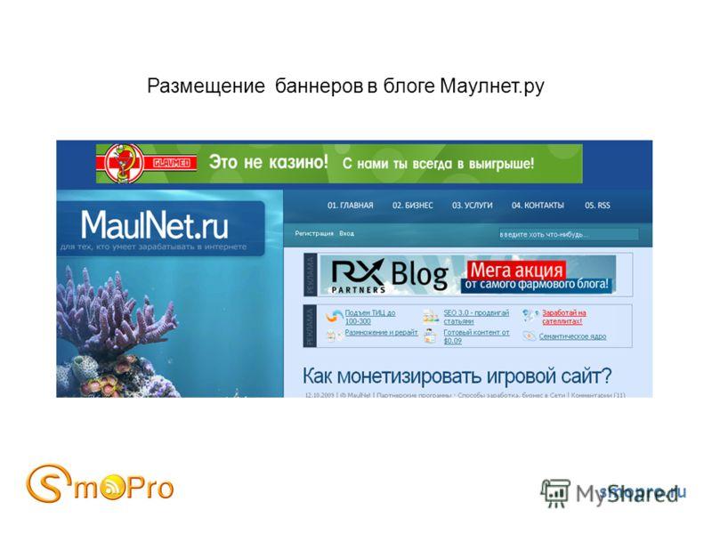 Размещение баннеров в блоге Маулнет.ру smopro.ru