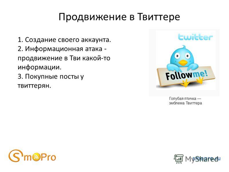 smopro.ru Продвижение в Твиттере 1. Создание своего аккаунта. 2. Информационная атака - продвижение в Тви какой-то информации. 3. Покупные посты у твиттерян. Голубая птичка эмблема Твиттера