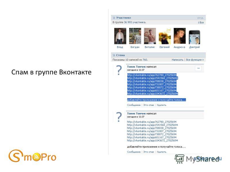Спам в группе Вконтакте smopro.ru