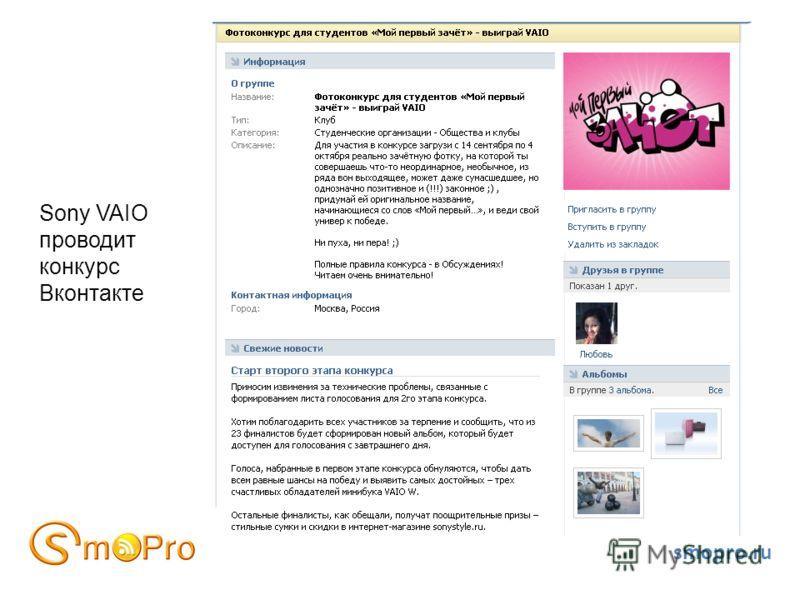 Sony VAIO проводит конкурс Вконтакте smopro.ru