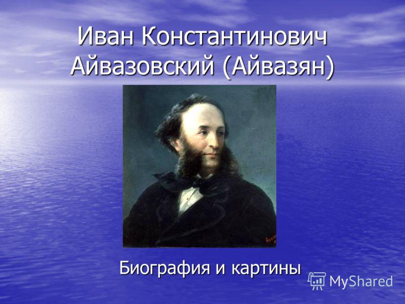 Иван Константинович Айвазовский (Айвазян) Биография и картины