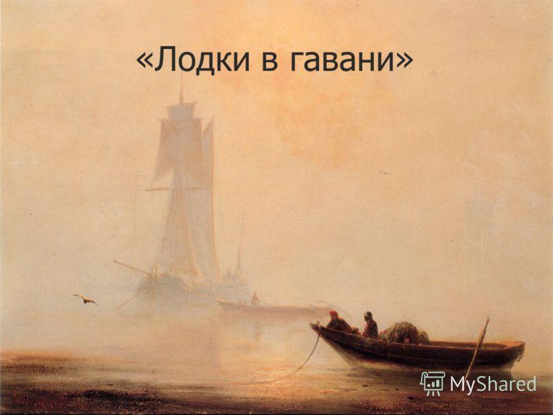 «Лодки в гавани»