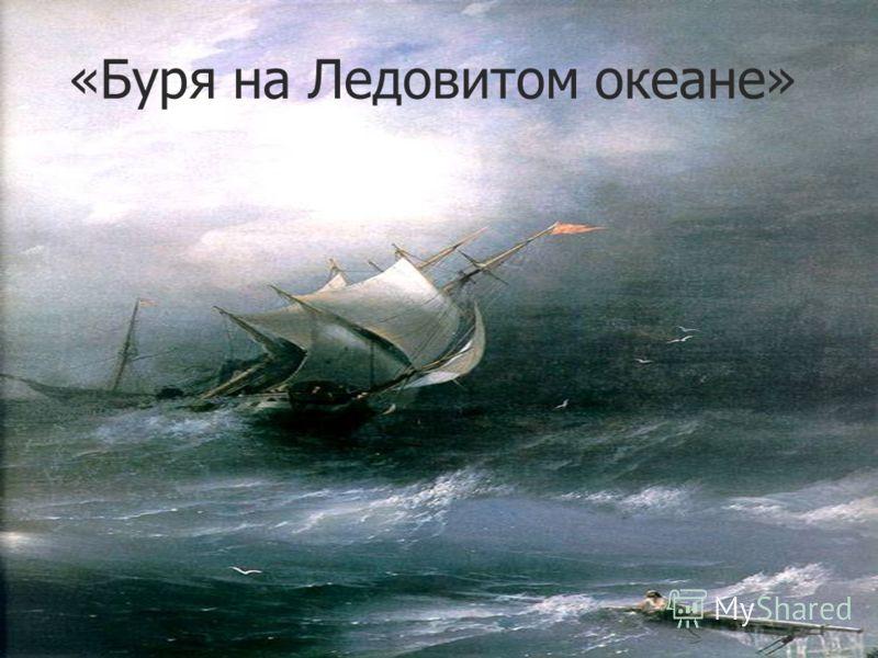 «Буря на Ледовитом океане»