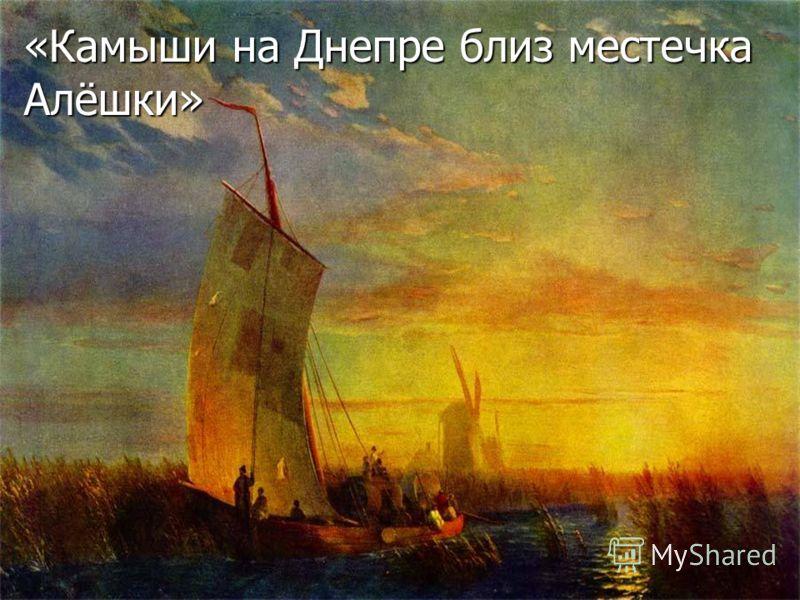 «Камыши на Днепре близ местечка Алёшки»