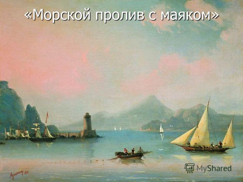 «Морской пролив с маяком»
