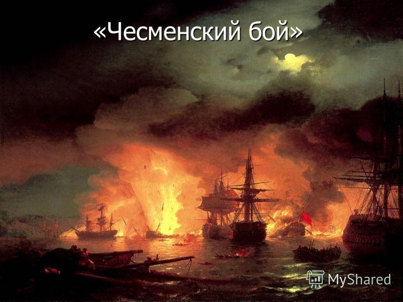 «Чесменский бой»