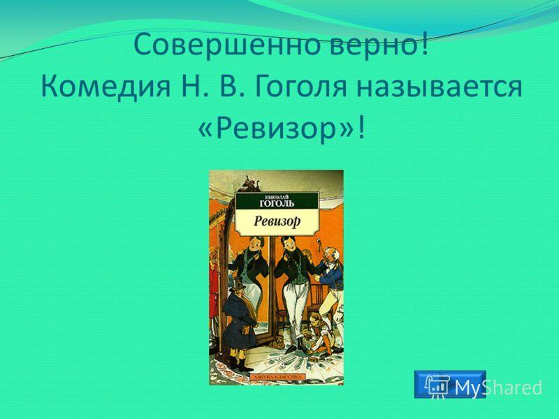 Как называется комедия Н. В. Гоголя? А Б В Г «Аудитор» «Инспектор» «Ревизор» «Рэкетир»