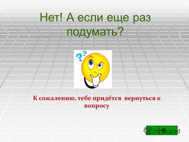Молодец! Правильный ответ! Гибнер (от русского глагола «гибнуть». Такой вот опасный лекарь!)
