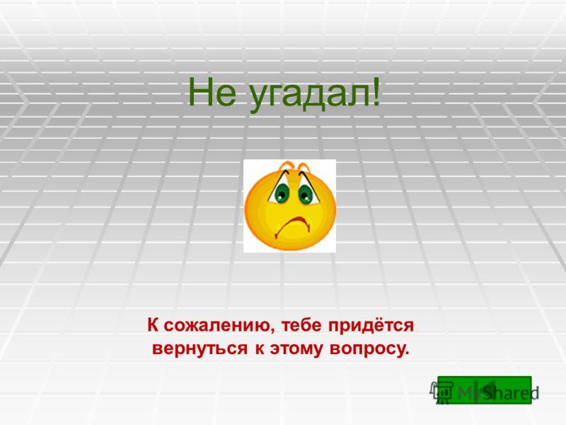 Верный ответ! Конечно, Плюшкин. Работа Агина Александра Алексеевича, русского рисовальщика – иллюстратора.