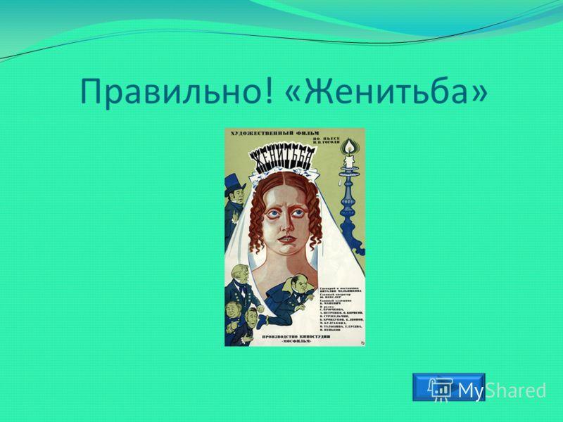 Как называется комедия Гоголя? А Б В Г «Бракосочетание» «Венчание» «Женитьба» «Свадьба»