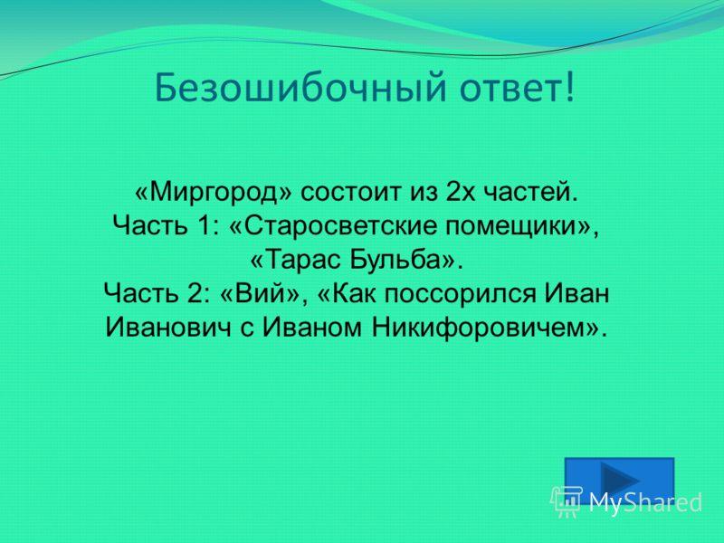 Какое название носит один из циклов повестей Гоголя? А Б В Г Старгород Вышгород Новгород Миргород
