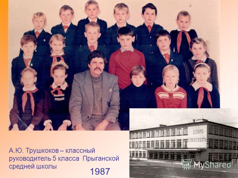 А.Ю. Трушкоков – классный руководитель 5 класса Прыганской средней школы 1987