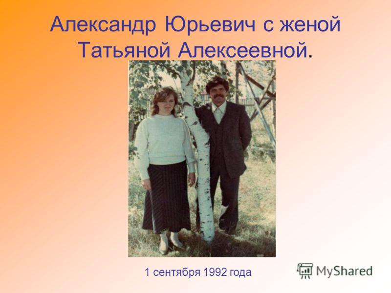 Александр Юрьевич с женой Татьяной Алексеевной. 1 сентября 1992 года