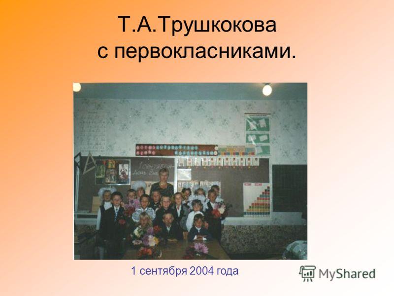 Т.А.Трушкокова с первокласниками. 1 сентября 2004 года