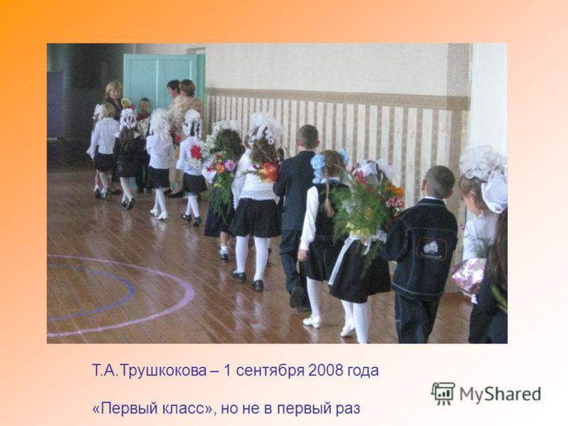 Т.А.Трушкокова – 1 сентября 2008 года «Первый класс», но не в первый раз