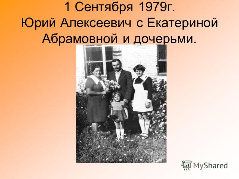 1 Сентября 1979г. Юрий Алексеевич с Екатериной Абрамовной и дочерьми.