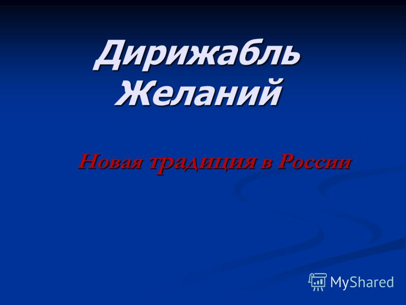 Дирижабль Желаний Новая традиция в России