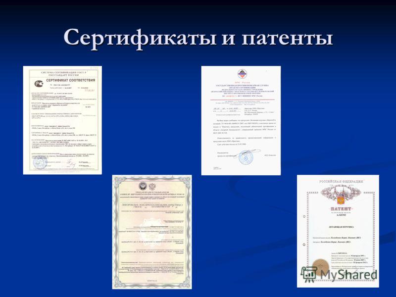 Сертификаты и патенты