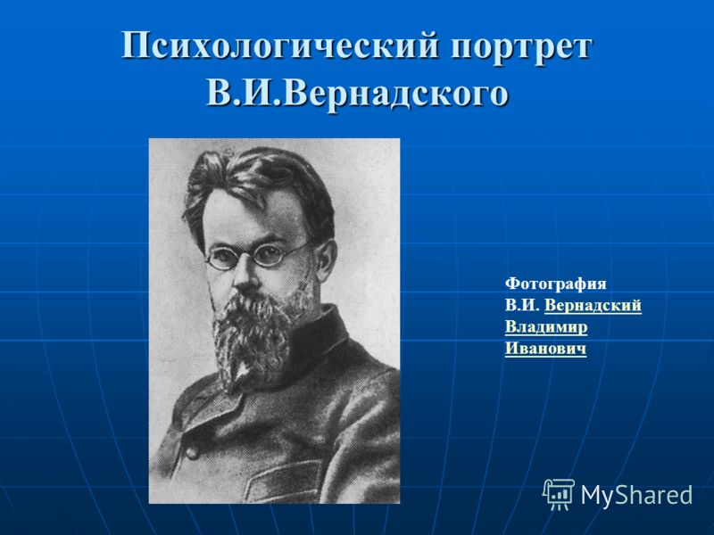 Психологический портрет В.И.Вернадского Фотография В.И. ВернадскийВернадский Владимир Иванович