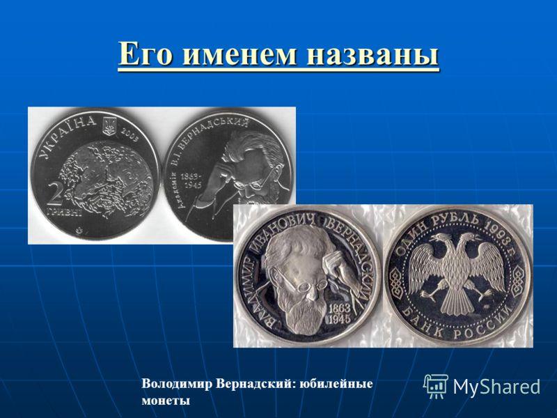 Его именем названы Его именем названы Володимир Вернадский: юбилейные монеты