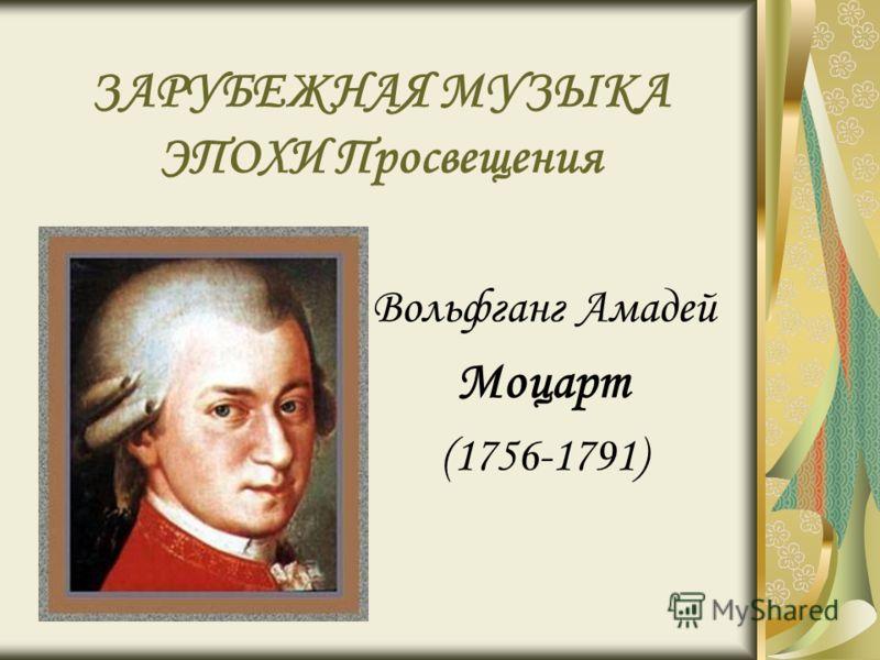 ЗАРУБЕЖНАЯ МУЗЫКА ЭПОХИ Просвещения Вольфганг Амадей Моцарт (1756-1791)