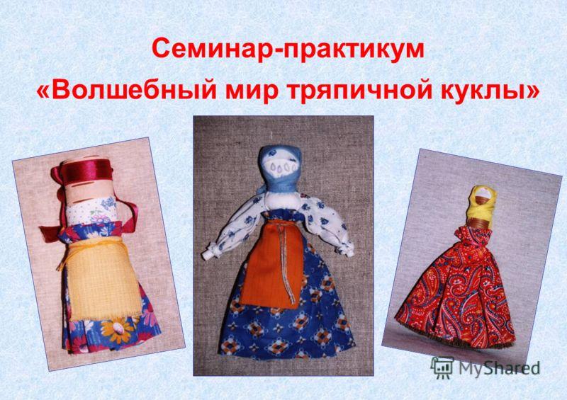 Семинар-практикум «Волшебный мир тряпичной куклы»