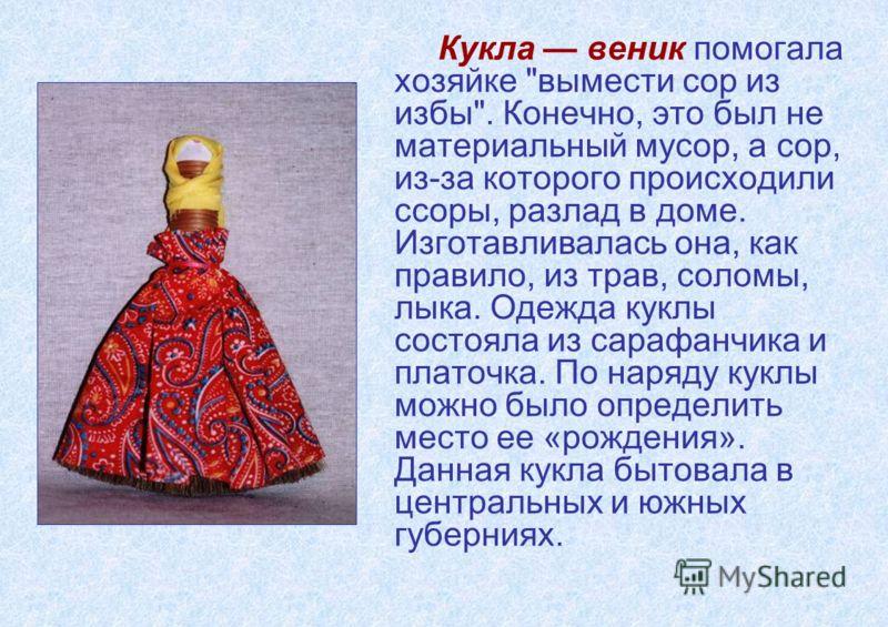 Кукла веник помогала хозяйке