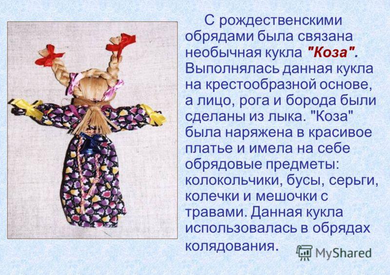 С рождественскими обрядами была связана необычная кукла