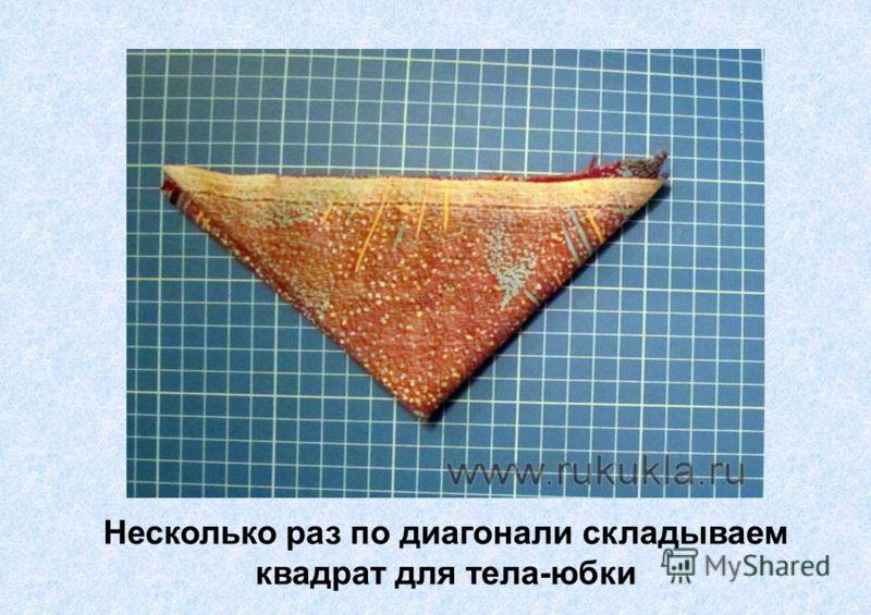 Несколько раз по диагонали складываем квадрат для тела-юбки