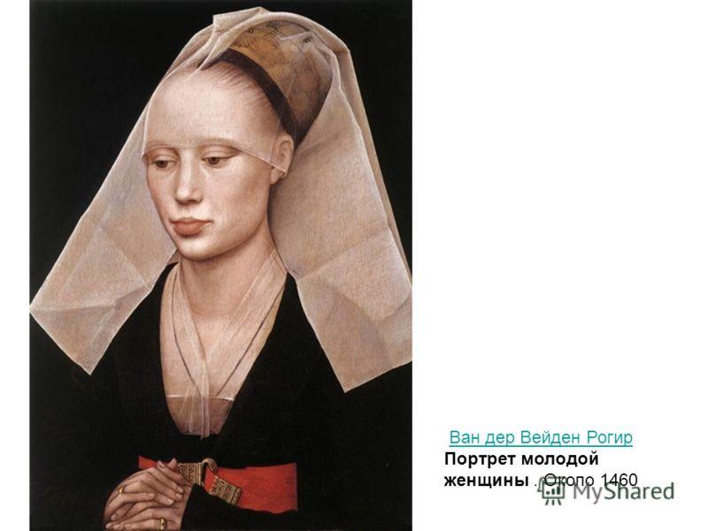 Ван дер Вейден Рогир Портрет молодой женщины. Около 1460Ван дер Вейден Рогир