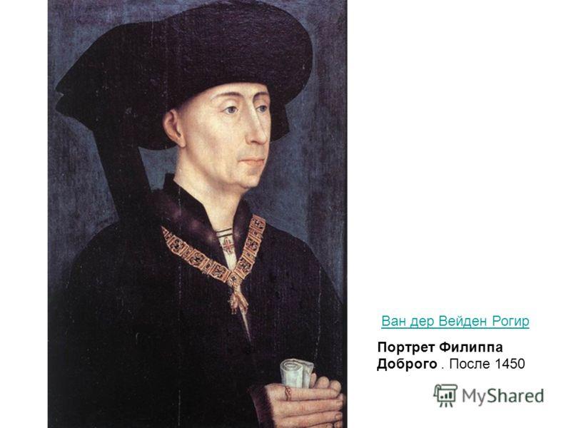 Портрет Филиппа Доброго. После 1450