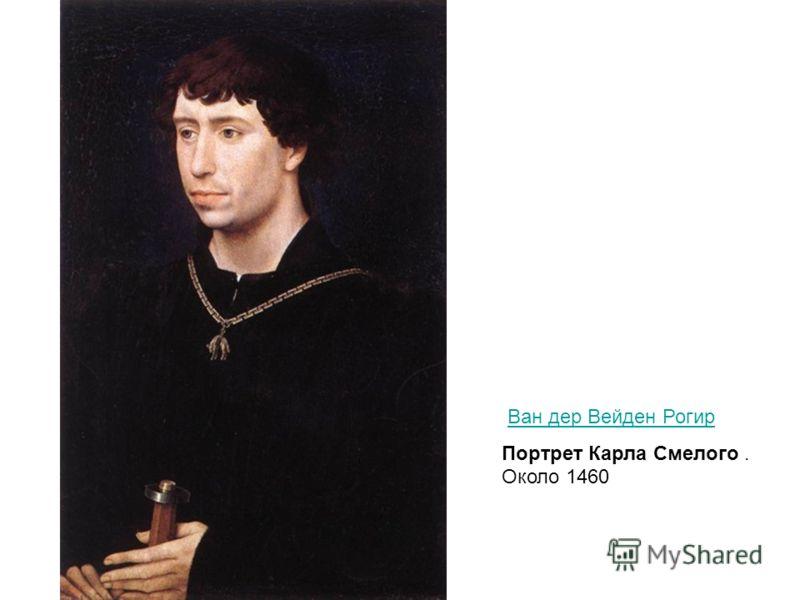 Ван дер Вейден Рогир Портрет Карла Смелого. Около 1460